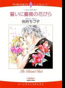 シンデレラヒロインセット vol.8(ハーレクインコミックス)