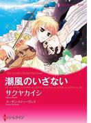 漫画家 サクヤカイシ セット vol.2(ハーレクインコミックス)