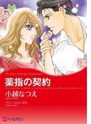 契約LOVE テーマセット vol.7(ハーレクインコミックス)