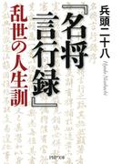 『名将言行録』乱世の人生訓(PHP文庫)
