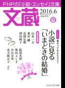 文蔵 2016.6(文蔵)
