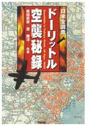 日米全調査 ドーリットル空襲秘録(PHP電子)