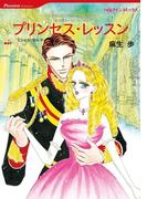 再会・ロマンス テーマセット vol.5(ハーレクインコミックス)