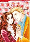華麗に変身セット vol.5(ハーレクインコミックス)