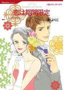 漫画家 湊よりこセット vol.2(ハーレクインコミックス)