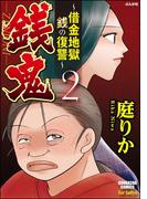 銭鬼~借金地獄・銭の復讐~ 2