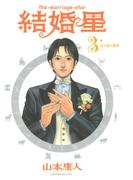 結婚星(3)