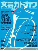 文芸カドカワ 2016年7月号(文芸カドカワ)