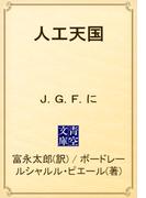 人工天国 J.G.F.に(青空文庫)