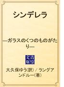 シンデレラ ―ガラスのくつのものがたり―(青空文庫)