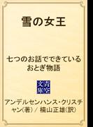 雪の女王 七つのお話でできているおとぎ物語(青空文庫)