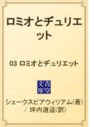 ロミオとヂュリエット 03 ロミオとヂュリエット(青空文庫)