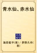 青水仙、赤水仙(青空文庫)