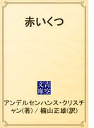 赤いくつ(青空文庫)