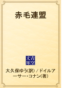 赤毛連盟(青空文庫)