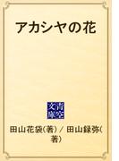 アカシヤの花(青空文庫)