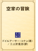 空家の冒険(青空文庫)