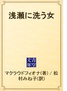 浅瀬に洗う女(青空文庫)