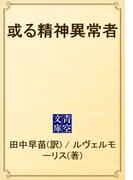 或る精神異常者(青空文庫)
