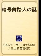 暗号舞踏人の謎(青空文庫)