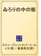 ゐろりの中の街(青空文庫)