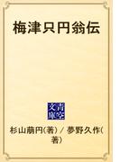 梅津只円翁伝(青空文庫)