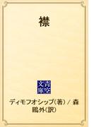 襟(青空文庫)