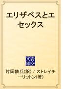 エリザベスとエセックス(青空文庫)