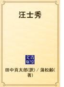 汪士秀(青空文庫)