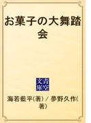 お菓子の大舞踏会(青空文庫)