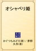 オシャベリ姫(青空文庫)