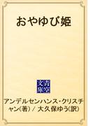 おやゆび姫(青空文庫)