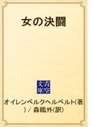 女の決闘(青空文庫)