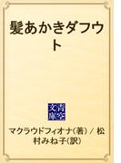 髪あかきダフウト(青空文庫)