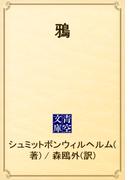 鴉(青空文庫)