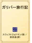 ガリバー旅行記(青空文庫)