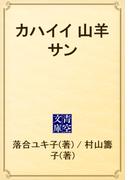 カハイイ 山羊サン(青空文庫)
