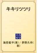 キキリツツリ(青空文庫)