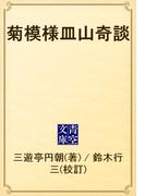 菊模様皿山奇談(青空文庫)