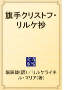 旗手クリストフ・リルケ抄(青空文庫)