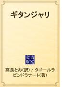 ギタンジャリ(青空文庫)