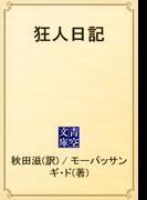 狂人日記(青空文庫)