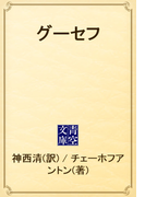 グーセフ(青空文庫)