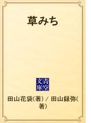 草みち(青空文庫)