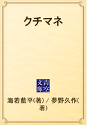 クチマネ(青空文庫)