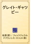 グレイト・ギャツビー(青空文庫)