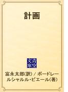 計画(青空文庫)