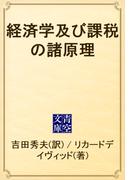 経済学及び課税の諸原理(青空文庫)