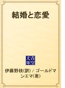 結婚と恋愛(青空文庫)
