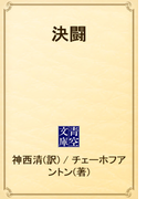決闘(青空文庫)